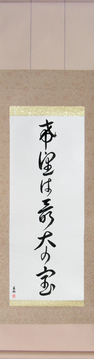 Japanese Calligraphy Scrolls - Hope is our greatest treasure (kibou wa saidai no takara) - Copyright © 2017 Takase Studios, LLC. All Rights Reserved.