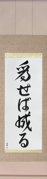 Japanese Calligraphy Get Well Wishes - Try and You Will Succeed (naseba naru) - Copyright © 2016 Takase Studios, LLC. All Rights Reserved.