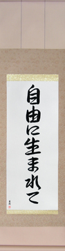 Japanese Calligraphy Scrolls - Born Free (jiyuu ni umarete) - Copyright © 2017 Takase Studios, LLC. All Rights Reserved.