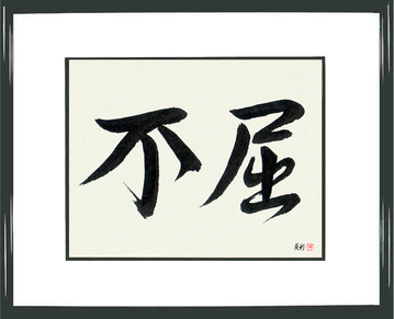 Japanese Calligraphy Get Well Wishes - Invictus (fukutsu) - Copyright © 2017 Takase Studios, LLC. All Rights Reserved.