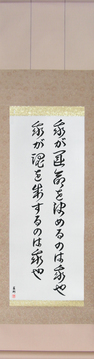 Japanese Calligraphy Scrolls - I am the master of my fate I am the captain of my soul - Copyright © 2017 Takase Studios, LLC. All Rights Reserved.
