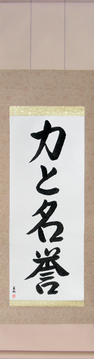 Japanese Calligraphy Scrolls - Strength and Honor (chikara to meiyo) - Copyright © 2017 Takase Studios, LLC. All Rights Reserved.