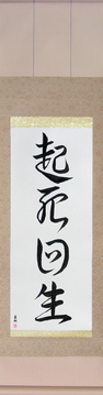 Japanese Calligraphy Get Well Wishes - Miraculous Comeback (kishikaisei) - Copyright © 2017 Takase Studios, LLC. All Rights Reserved.