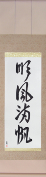 Japanese Calligraphy Scrolls - Smooth Sailing (junpuumanpan) - Copyright © 2017 Takase Studios, LLC. All Rights Reserved.