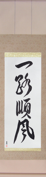 Japanese Calligraphy Scrolls - Everything is Going Well (ichirojunpuu) - Copyright © 2017 Takase Studios, LLC. All Rights Reserved.