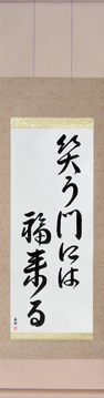Japanese Calligraphy Scrolls - Fortune Comes To Those Who Smile (warau kado ni wa fuku kitaru) - Copyright © 2017 Takase Studios, LLC. All Rights Reserved.
