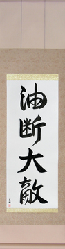 Japanese Calligraphy Scrolls - Carelessness is one's greatest enemy (yudantaiteki) - Copyright © 2017 Takase Studios, LLC. All Rights Reserved.