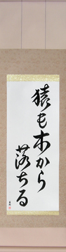Japanese Calligraphy Scrolls - Even Monkeys Fall Out Of Trees (saru mo ki kara ochiru) - Copyright © 2017 Takase Studios, LLC. All Rights Reserved.