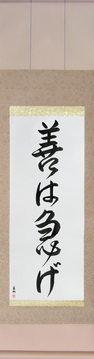 Japanese Calligraphy Scrolls - If It's Worth Doing, It's Worth Doing Promptly (zen wa isoge) - Copyright © 2017 Takase Studios, LLC. All Rights Reserved.