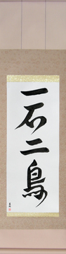 Japanese Calligraphy Scrolls - Kill two birds with one stone (issekinichou) - Copyright © 2017 Takase Studios, LLC. All Rights Reserved.