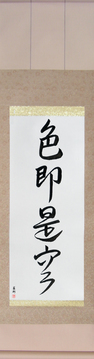Japanese Calligraphy Scrolls - All is Vanity (shikisoku zekuu) - Copyright © 2017 Takase Studios, LLC. All Rights Reserved.