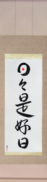 Japanese Calligraphy Scrolls - Everyday is a good day (nichinichi kore koujitsu) - Copyright © 2017 Takase Studios, LLC. All Rights Reserved.