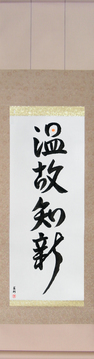 Japanese Calligraphy Scrolls - Respect the Past, Create the New (onkochishin) - Copyright © 2017 Takase Studios, LLC. All Rights Reserved.
