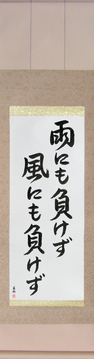 Japanese Calligraphy Scrolls - Be Not Defeated by the Wind, Be Not Defeated by the Rain (ame ni mo makezu kaze ni mo makezu) - Copyright © 2017 Takase Studios, LLC. All Rights Reserved.