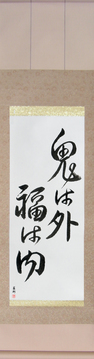 Japanese Calligraphy Scrolls - Devils Go Out Fortune Come In (oni wa soto fuku wa uchi) - Copyright © 2017 Takase Studios, LLC. All Rights Reserved.