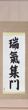 Japanese Calligraphy Housewarming Gifts - Gathering of Good Omens (zuikishuumon) - Copyright © 2017 Takase Studios, LLC. All Rights Reserved.