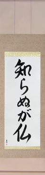 Japanese Calligraphy Scrolls - Not Knowing is Buddha (shiranu ga hotoke) - Copyright © 2017 Takase Studios, LLC. All Rights Reserved.