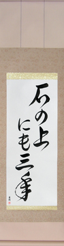 Japanese Calligraphy Scrolls - On a stone for three years (ishi no ue ni mo sannen) - Copyright © 2017 Takase Studios, LLC. All Rights Reserved.