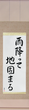Japanese Calligraphy Get Well Wishes - The Ground Becomes Firm After Rain (ame futte ji katamaru) - Copyright © 2016 Takase Studios, LLC. All Rights Reserved.