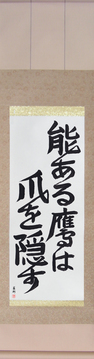 Japanese Calligraphy Scrolls - The Hawk with Talent Hides its Talons (nou aru taka wa tsume wo kakusu) - Copyright © 2017 Takase Studios, LLC. All Rights Reserved.
