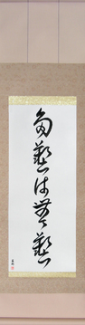 Japanese Calligraphy Scrolls - Too Many Accomplishments Make No Accomplishments (tagei wa mugei) - Copyright © 2017 Takase Studios, LLC. All Rights Reserved.