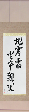 Japanese Calligraphy Scrolls - Earthquakes, Thunderbolts, Fires, Fathers (jishin kaminari kaji oyaji) - Copyright © 2017 Takase Studios, LLC. All Rights Reserved.