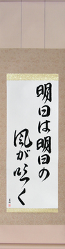 Japanese Calligraphy Scrolls - Tomorrow Is Another Day (ashita wa ashita no kaze ga fuku) - Copyright © 2017 Takase Studios, LLC. All Rights Reserved.