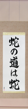 Japanese Calligraphy Scrolls - Snakes Follow The Way Of Serpents (ja no michi wa hebi) - Copyright © 2017 Takase Studios, LLC. All Rights Reserved.