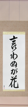 Japanese Calligraphy Scrolls - Not Saying Is A Flower (iwanu ga hana) - Copyright © 2017 Takase Studios, LLC. All Rights Reserved.