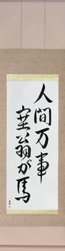 Japanese Calligraphy Scrolls - All is Saiou's Horse (jinkan banji saiou ga uma) - Copyright © 2017 Takase Studios, LLC. All Rights Reserved.