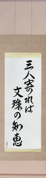 Japanese Calligraphy Scrolls - If three people gather, the wisdom of Monju (sannin yoreba monju no chie) - Copyright © 2017 Takase Studios, LLC. All Rights Reserved.