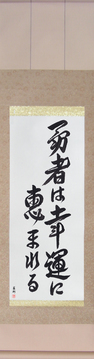 Japanese Calligraphy Scrolls - Fortune Favors The Brave (yuusha wa kouun ni megumareru) - Copyright © 2017 Takase Studios, LLC. All Rights Reserved.