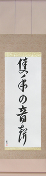 Japanese Calligraphy Scrolls - The Sound of One Hand Clapping (sekishu no onjou) - Copyright © 2017 Takase Studios, LLC. All Rights Reserved.