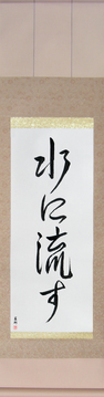 Japanese Calligraphy Scrolls - Forgive and Forget (mizu ni nagasu) - Copyright © 2017 Takase Studios, LLC. All Rights Reserved.