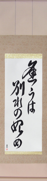 Japanese Calligraphy Scrolls - Meeting is only the beginning of separation (au wa wakare no hajime) - Copyright © 2017 Takase Studios, LLC. All Rights Reserved.