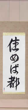 Japanese Calligraphy Scrolls - Home Is Where You Live (sumeba miyako) - Copyright © 2017 Takase Studios, LLC. All Rights Reserved.