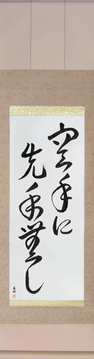 Japanese Calligraphy Scrolls - There is No First Attack in Karate (karate ni sente nashi) - Copyright © 2017 Takase Studios, LLC. All Rights Reserved.