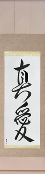 Romantic Japanese Calligraphy - True Love (shin'ai4) - Copyright © 2016 Takase Studios, LLC. All Rights Reserved.
