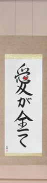Japanese Calligraphy Scrolls - Love is Everything (ai ga subete) - Copyright © 2017 Takase Studios, LLC. All Rights Reserved.