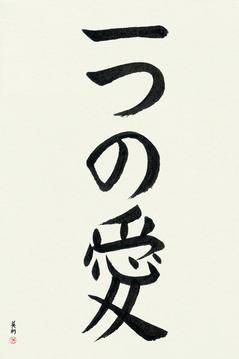 Romantic Japanese Calligraphy - One Love (hitotsu no ai) - Copyright © 2016 Takase Studios, LLC. All Rights Reserved.