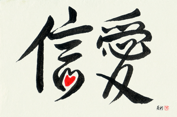 Romantic Japanese Calligraphy - Faith and Love (shin'ai5) - Copyright © 2016 Takase Studios, LLC. All Rights Reserved.