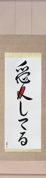 Romantic Japanese Calligraphy - I Love You (aishiteru) - Copyright © 2016 Takase Studios, LLC. All Rights Reserved.