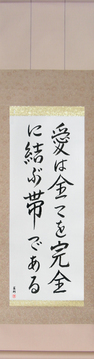 Japanese Calligraphy Scrolls - Love Binds Them All Together (ai wa subete wo kanzen ni musubu obi de aru) - Copyright © 2017 Takase Studios, LLC. All Rights Reserved.