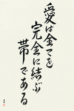 Romantic Japanese Calligraphy - Love Binds Them All Together (ai wa subete wo kanzen ni musubu obi de aru) - Copyright © 2016 Takase Studios, LLC. All Rights Reserved.