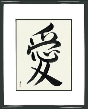 Japanese Calligraphy Anniversary Gifts - Love (ai) - Copyright © 2017 Takase Studios, LLC. All Rights Reserved.