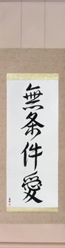 Romantic Japanese Calligraphy - Unconditional Love (mujouken ai) - Copyright © 2016 Takase Studios, LLC. All Rights Reserved.