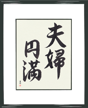 Japanese Calligraphy Anniversary Gifts - Marital Bliss (fuufuenman) - Copyright © 2017 Takase Studios, LLC. All Rights Reserved.