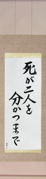 Japanese Calligraphy Scrolls - Til Death Do Us Part (shi ga futari wo wakatsu made) - Copyright © 2017 Takase Studios, LLC. All Rights Reserved.