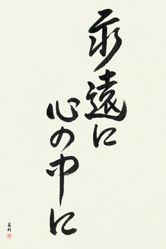 Romantic Japanese Calligraphy - Forever in My Heart (eien ni kokoro no naka ni) - Copyright © 2016 Takase Studios, LLC. All Rights Reserved.