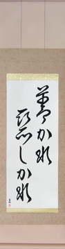 Japanese Calligraphy Scrolls - For Better Or For Worse (yokareashikare) - Copyright © 2017 Takase Studios, LLC. All Rights Reserved.